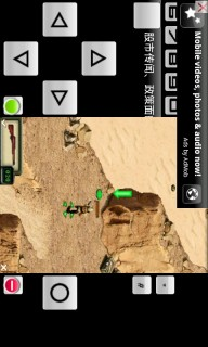 Force Recon 1.01 Mobile Game