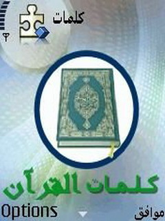 Kaleemat Al Quran Mobile Software