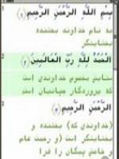 Quran Arabic And Farsi Mobile Software