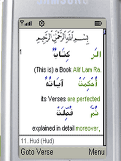Quran Word For Word In Arabic And English Mobile Software