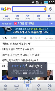 Daum For Android Phones V 2.7.5 Mobile Software