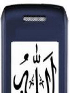 99 Names Of Allah For Mobile Phones Java Phones V2.3 Mobile Software