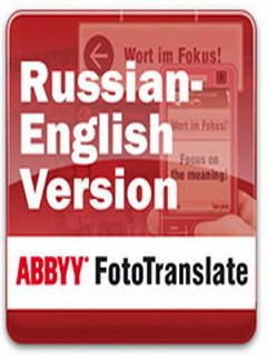ABBYY FotoTranslate Russian - English For Symbian V1.0 Mobile Software
