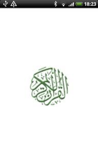 Pocket Quran For Java Phones V 0.97b Mobile Software