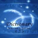 Dictionary V2.5 Mobile Software