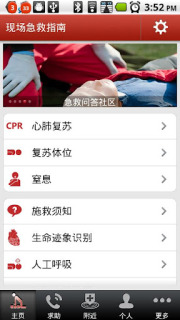 FirstAid For Java Phones V 1.0.1 Mobile Software