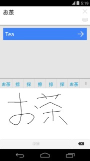 Google Translate For Android Phones V 3.0.10 Mobile Software