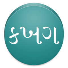 View In Gujarati Font Mobile Software