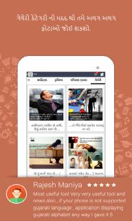Janva Jevu In Gujarati Mobile Software