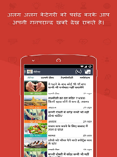 Janne Jesa In Hindi Mobile Software