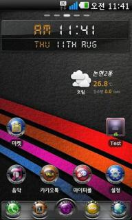 Rainbow Art Clock For Android Theme Mobile Theme
