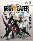 Soul Eater Mobile Theme