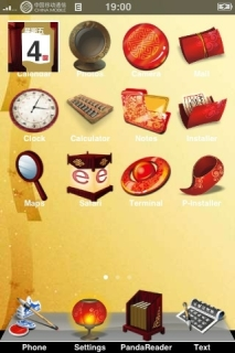 China Style 3D Yellow IPhone Theme Mobile Theme