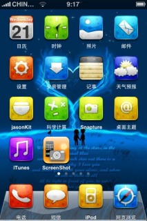 China Valentine Apple IPhone Theme Mobile Theme