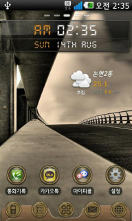 Cool Bridge Clock Android Theme Mobile Theme