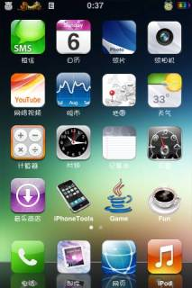 Dream IPhone Theme Mobile Theme