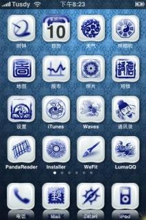 China Blue & White IPhone Theme Mobile Theme