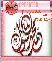 Allah Muhamed Mobile Theme