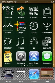 Chinese Style IPhone Theme Mobile Theme