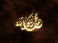 Rasol Allah Mobile Wallpaper