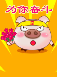 Cute Pig Mobile Wallpaper