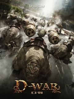 D War Mobile Wallpaper