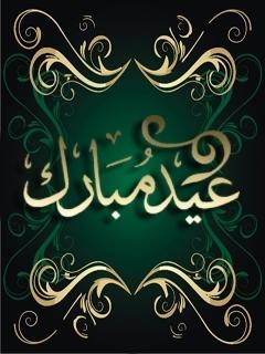 Eid Mubarak Wallpaper Mobile Wallpaper