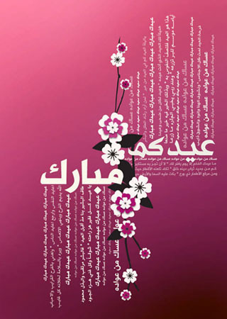 Pink Eid Mubarak Wallpaper Mobile Wallpaper