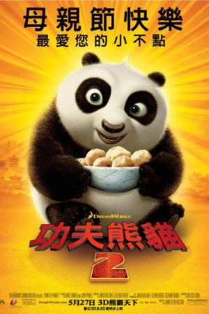 Eating Kung Fu Panda Two IPhone Wallpaper Mobile Wallpaper