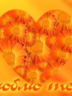 Orange Heart Mobile Wallpaper