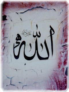 Allah Mobile Wallpaper