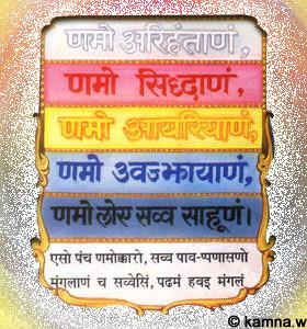 Mahamantra Mobile Wallpaper
