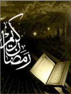 Ramadan Mobile Wallpaper