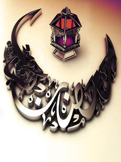 Beautiful Ramadan Mobile Wallpaper