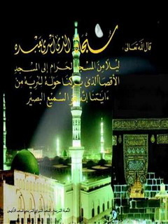 Kaba Sharif Mobile Wallpaper
