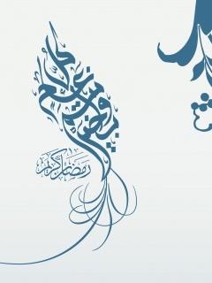 Beautiful Ramadan Kareem Mobile Wallpaper