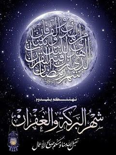 Islamic Ramadan Kareem Mobile Wallpaper