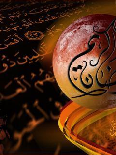Quran Pak & Ramadan Kareem Mobile Wallpaper