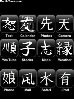 Chinese Iphone Mobile Wallpaper