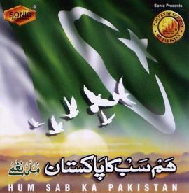 Hum Sab Ka Pakistan Mobile Wallpaper