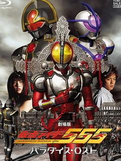Kamen Rider Mobile Wallpaper