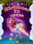 Christmas In Space Free Mobile Games