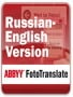ABBYY FotoTranslate Russian - English For Symbian V1.0 softwares