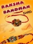 Raksha Bandhan SMS Free Mobile Softwares