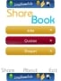 Share Book Free Mobile Softwares