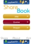 Share Book softwares