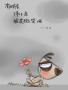 Tao Tao wallpapers