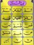 Loh - E- Quran wallpapers