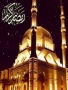 Ramadan Kareem wallpapers