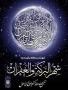 Islamic Ramadan Kareem wallpapers